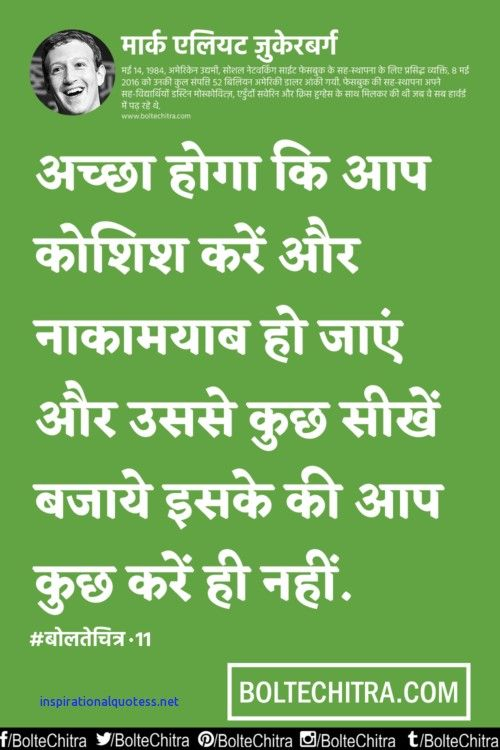 Motivational Quotes For Ca Students In Hindi Lnspirational