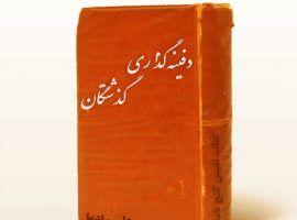 دانلود کتاب شیوه های دفینه گذاری گذشتگان در ایران Ebooks Free Books Free Ebooks Download Books Pdf Books Download