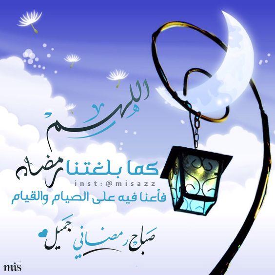 اللهم كما بلغتنا رمضان فأعنا فيه على الصيام و القيام صباح رمضاني جميل Water Fasting 5 Day Water Fast Ramadan