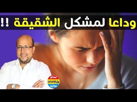 هل تعاني من الشقيقة وألم الرأس وصفتين طبيعيتين خارقتين للعلاج النهائي مع الدكتور عماد ميزاب Youtube Jsa