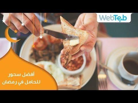 أفضل سحور للحامل في رمضان ويب طب Food Vegetables