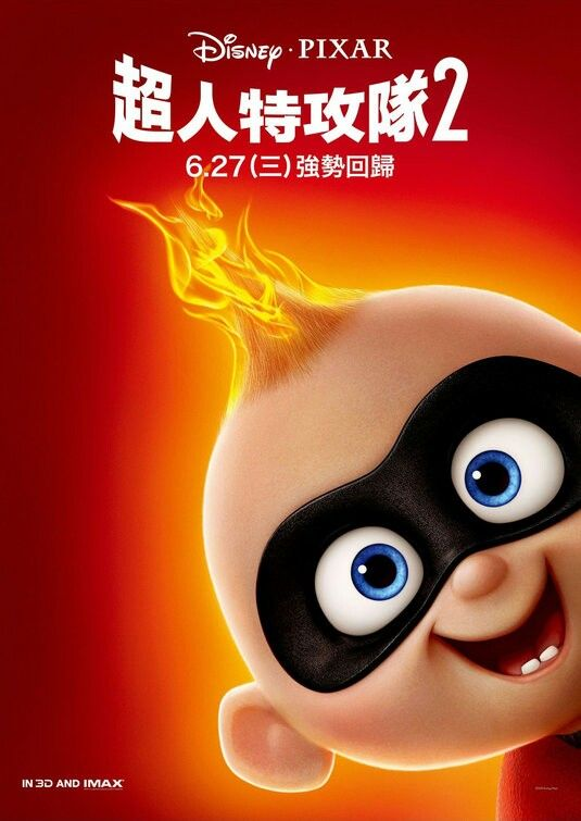 The Incredibles 2 Movie Poster Fantastic Movie Posters Scifi Movie Posters Horror Movie Posters Action M Incredibles 2 Poster The Incredibles Disney Posters