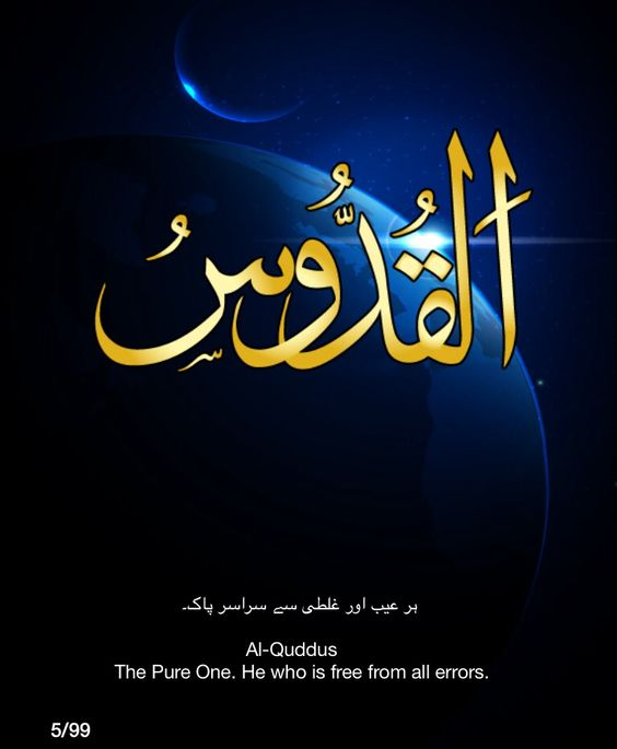 Al-Quddus.   The Pure One.  He who is free from all errors.