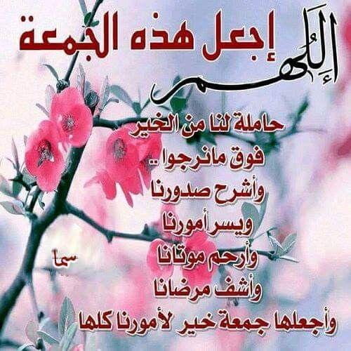 أحلى ما في الجمعة أحبة لي في الله يقرؤوا كلامي فيبتسموا ـــ ويصلوا على النبي ويسلموا ويرددوا Islamic Images Blessed Friday Jumma Mubarak Images