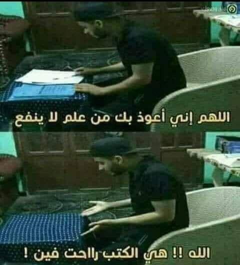 Pin By Hamasat Salha On God Funny Arabic Quotes Fun Quotes Funny Arabic Funny