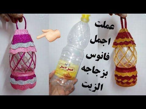 بزجاجه زيت عملت احلى فانوس رمضان باقل التكاليف Youtube Ramadan Recycling