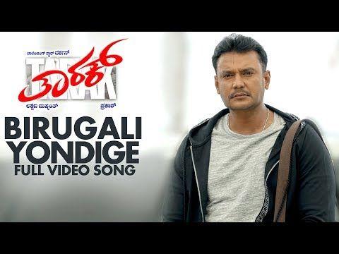 Birugali Yondige Lyrical Video Song Tarak Kannada Movie Songs Darshan Shanvi Srivastava Youtube Songs Kannada Movies Movie Songs