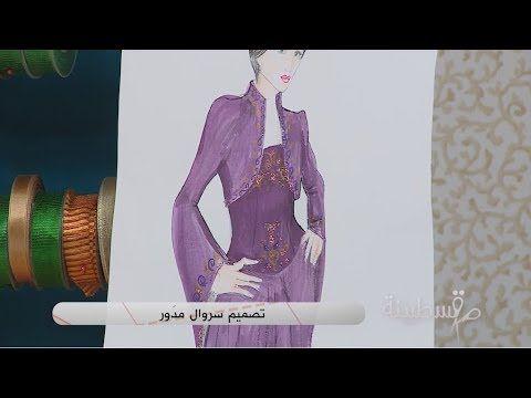 تصميم سروال مدور خياطة رفيعة قسطبينة فضيلة بوحريش شايب Samira Tv Youtube Image Youtube