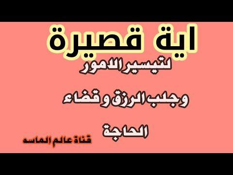 اية قصيرة لتيسير الامور وجلب الرزق وقضاء الحاجة ادا كنت من النوع الذي لا تقضى حاجاته Youtube Islam Arabic Calligraphy