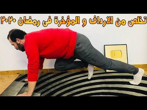 طريقة التخلص من دهون الارداف و خفسة الورك و سيلوليت المؤخرة في رمضان 2020 بأذن الله Youtube Habits