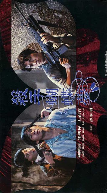 My Heart is that Eternal Rose - Sha shou hu die meng (1989)