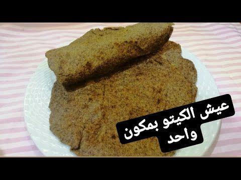 خبز الكيتو بمكزن واحد فقط ولابيض ولاجبنه ولا بذور السيليوم لازم تجربوه Youtube Food Keto Bread Desserts