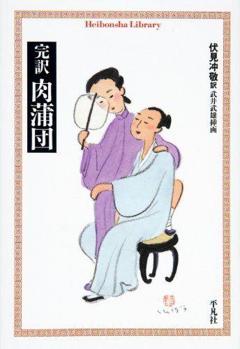 "tutshie: "" yamtai: "" Amazon: 完訳 肉蒲団 (平凡社ライブラリー ふ 24-1): 武井 武雄, 伏見…"