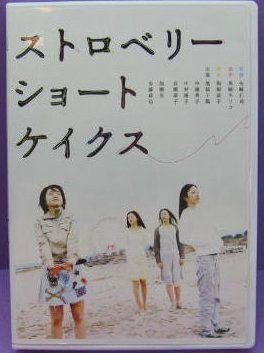 Strawberry Shortcakes Japanese Movie Dvd (2 Dvd Boxset) NTSC Region 3 English/ Korean Sub