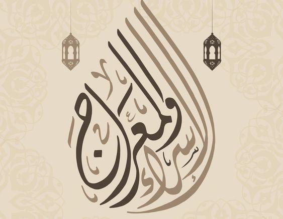 في ذكرى الإسراء والمعراج القدس تناديكم والأقصى يستصرخ ضمائركم Arabic Calligraphy Art
