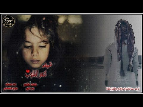 شيله كسر القلوب كلمات بدر غازي اداء هزاع المهلكي Youtube Photo Movie Posters Poster