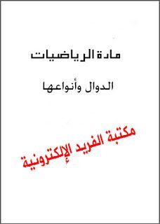 تحميل كتاب أنواع الدوال في الرياضيات Pdf برابط مباشر مجانا Pdf Books Pdf Books Download Math