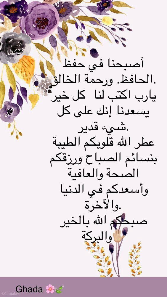 Pin By Ghada Tabaza On يارب Islam Facts Islam Arabic