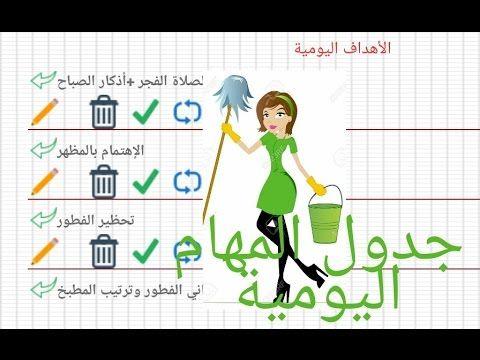 جدول لتنظيم الوقت لربات البيوت تنظيف طبخ عناية شخصية Youtube Life Rules My Arts Life