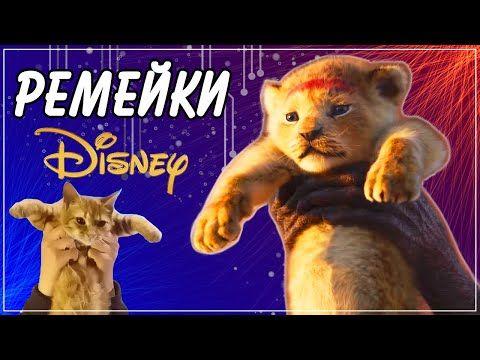 Ремейки фильмов, мультфильмов Дисней 2019.