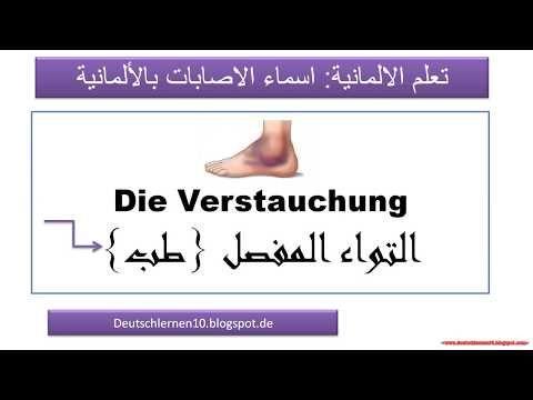 مفردات الصحة الالمانية الاسعافات الاولية الجزء 4 كلمات المانية هامة تعلم اللغة الالمانية Youtube Language