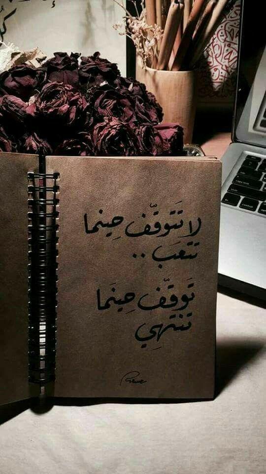 هيما عيد عمري Arabic Tattoo Quotes Words Quotes Arabic Quotes