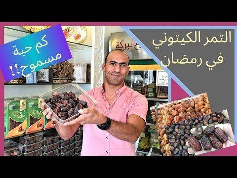 الكيتو و التمر في رمضان كم حبة مسموح 2019 Youtube