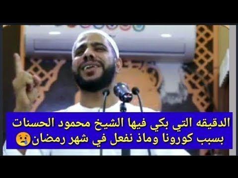 الشيخ محمود الحسنات يجعل كل من فتح هذا الفديو يبكي Television Tv Flatscreen Tv