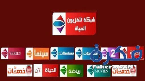 ضبط تردد قناة الحياة الجديد 2021 Alhayat Tv موقع فكرة Tetris