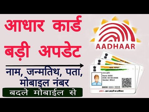 Change Date Of Birth In Aadhar Card Online Change Name In Aadhar Card Online Update Aadhar Card Youtube Aadhar Card India Map Government