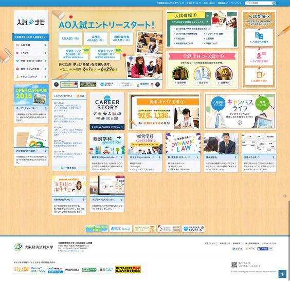 大阪経済法科大学 入試広報部