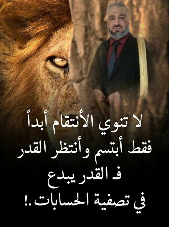 Facebook Photos Photos صور اجمل كوكتيل صور للفيس بوك للنشر صور فيس بوك In 2021 Life Quotes Lion King Movie Quotations