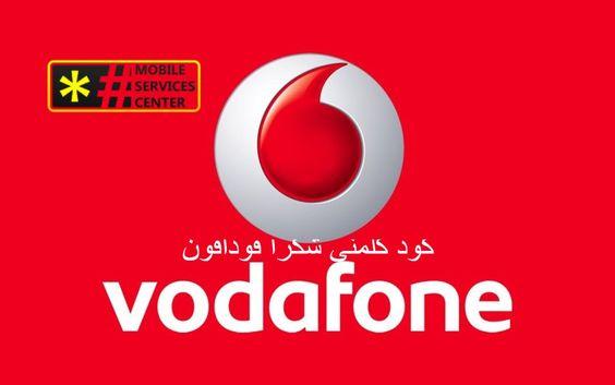 كود كلمني شكرا فودافون Vodafone Logo Company Logo Tech Company Logos