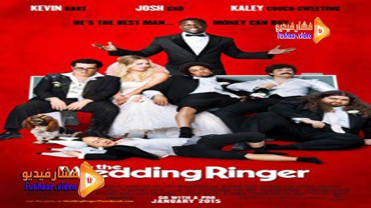 مشاهدة فيلم The Wedding Ringer 2015 مترجم In 2020 Wedding Ring Models The Wedding Ringer Wedding Ringer