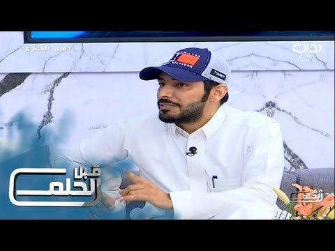قبل الحلم6 حنا على الخوة نسوق المواجيب ناصر الرزيني Youtube Baseball Cards Sports Cards
