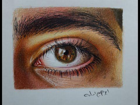 تعليم رسم العين بواقعية بالالوان الخشب Youtube Drawings Draw