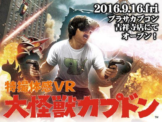 Nerd & Cult : Capcom lança jogo de Kaiju em realidade Virtual