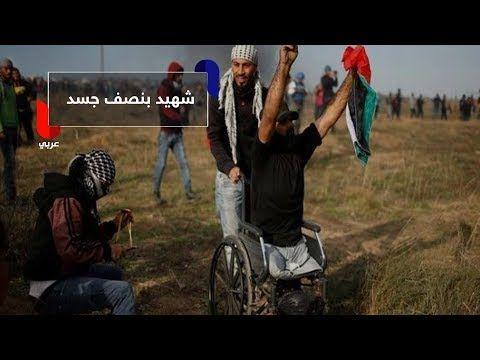 Quot أبو ثريا Quot من الثرى إلى الثريـا شهيدا المقاوم الذي تحدى الإعاقة والاحتلال معا Youtube My Love My Land
