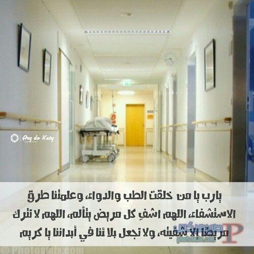 صور عن المريض 14 صور عن المريض والتعب صور مكتوب عليها دعاء ادعية للمريض للفيس بوك Home Decor Decals Kety Home Decor