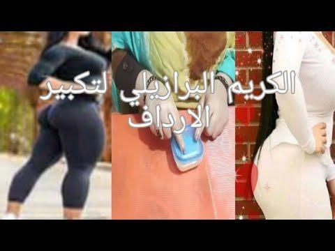 حصري الكريم البرازيلي التكبير الارداف والمؤخرة زيادة الوزن بشكل رهيب اللي عامل ضجة عند تاجيرات Youtube