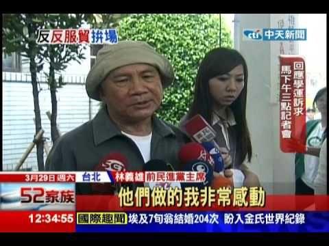 中天新聞》不識民主先驅?林義雄靜坐 學生淡定