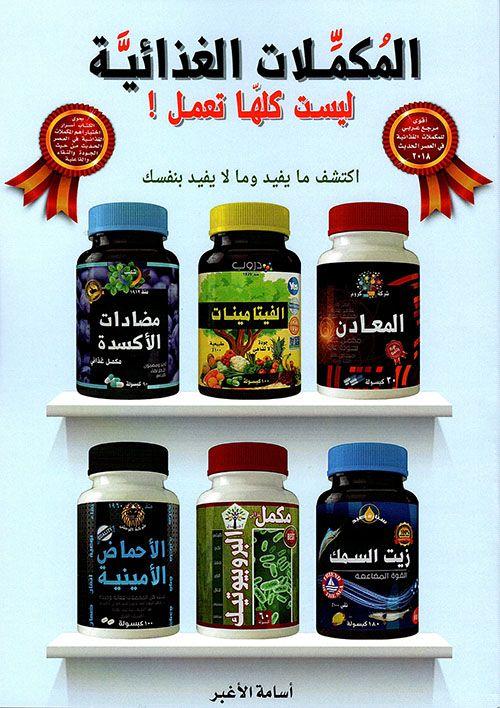 Nwf Com المكملات الغذائية ليست كلها تعمل أسامة الأغبر كتب Success Books Lower Back Exercises Arabic Books