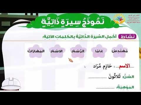 شرح كتابة سيرة ذاتية لغة عربية الصف الثاني الابتدائي المنهج الجديد 2021 Map Map Screenshot