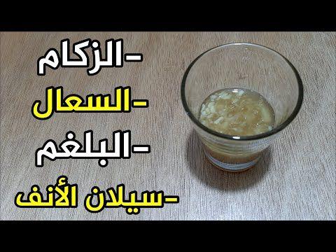 مشروب فعال للتخلص من الزكام السعال الحاد الرشح سيلان الأنف البلغم في ثلاثة أيام Youtube Health And Fitness Expo Herbs For Health Arabic Food