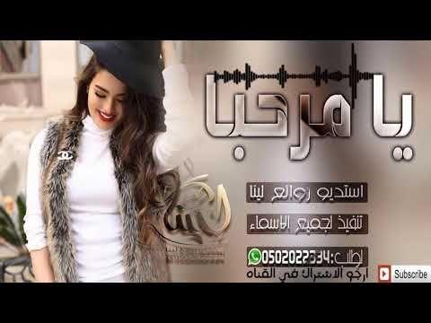 شيلات رقص حماس 2020 مرحبا شيله جديد ترحيب باسم محمد Youtube Women Fashion Women S Top