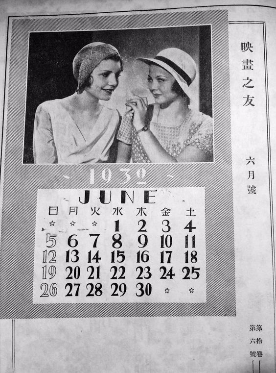 "The calender from The Japanese movie magazine ""EIGA NO TOMO"" ( The friends of Movies)  in June 1932,"