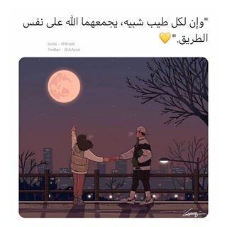 Abdulaziz 6nekl Instagram Photos And Videos Wisdom Quotes Life Beautiful Arabic Words Arabic Love Quotes