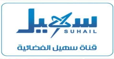 تردد قناة سهيل 2020 على النايل سات تردد Suhail Tv الجديد Tech Company Logos Company Logo Allianz Logo