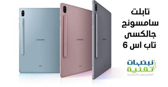 كل ما تود معرفته عن تابلت سامسونج الجديد Galaxy Tab S6
