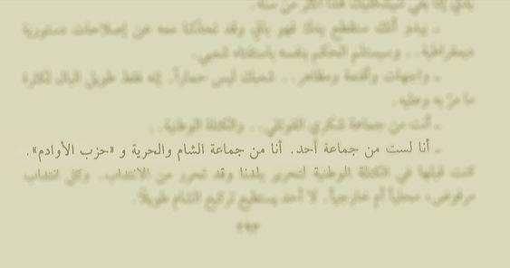 غادة السمان الرواية المستحيلة Math Arabic Calligraphy Math Equations